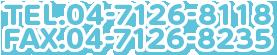 TEL.04-7126-8118 FAX.04-7156-8235