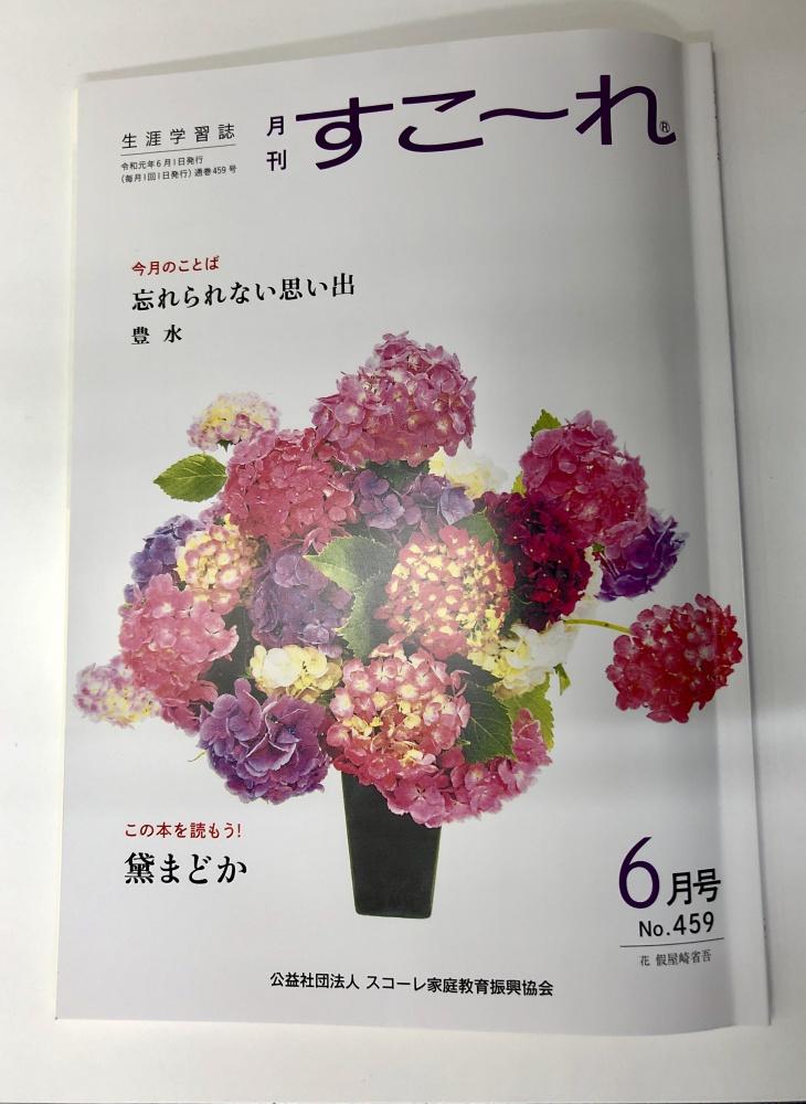 学研『あそびと環境012歳』平成26年11月号に院長の記事が掲載されました。