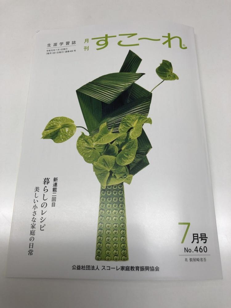 学研『あそびと環境012歳』平成26年10月号のインフルエンザのコーナーに院長の記事が掲載されました。